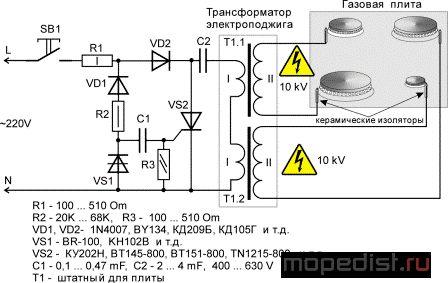 Зажигалка для газовых плит электрическая своими руками 96
