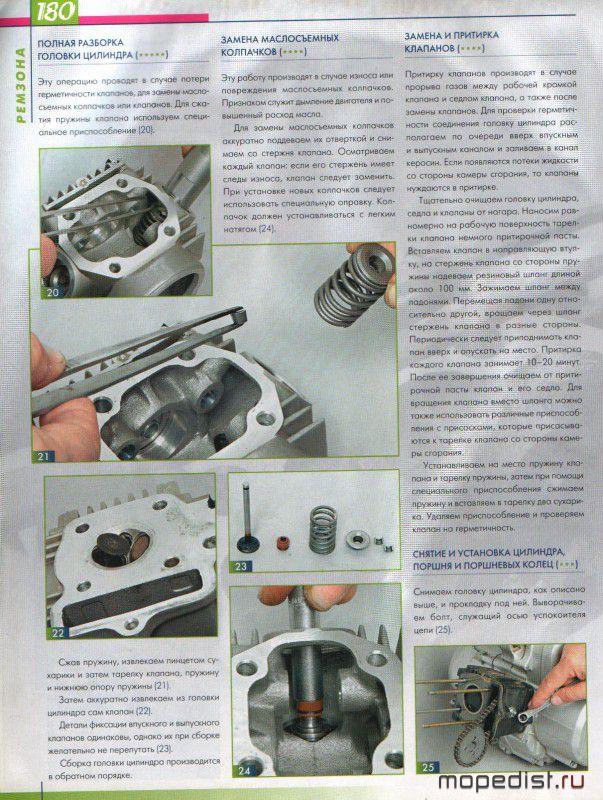 инструкция двигатель 139fmb - фото 11