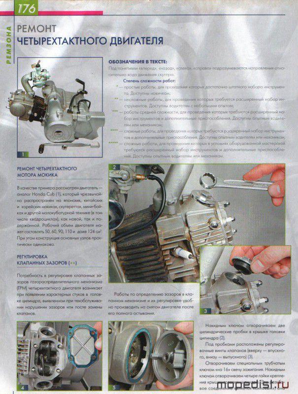 инструкция двигатель 139fmb - фото 4
