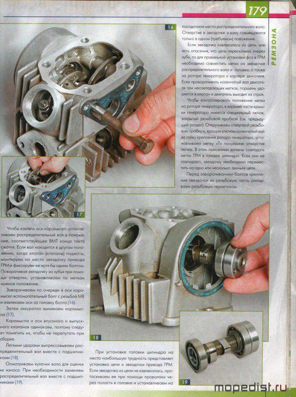 инструкция двигатель 139fmb - фото 6