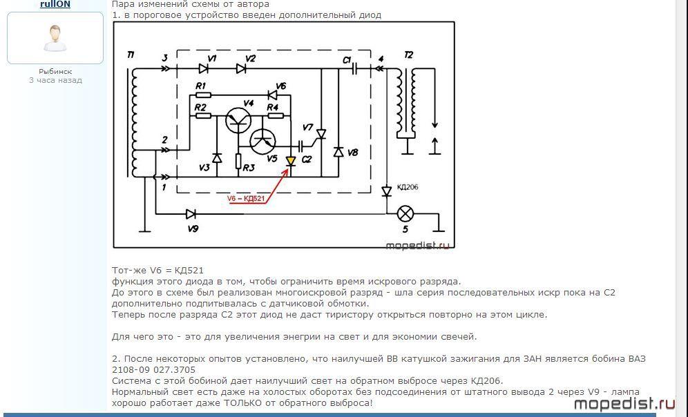 Схема полного электронного зажигания