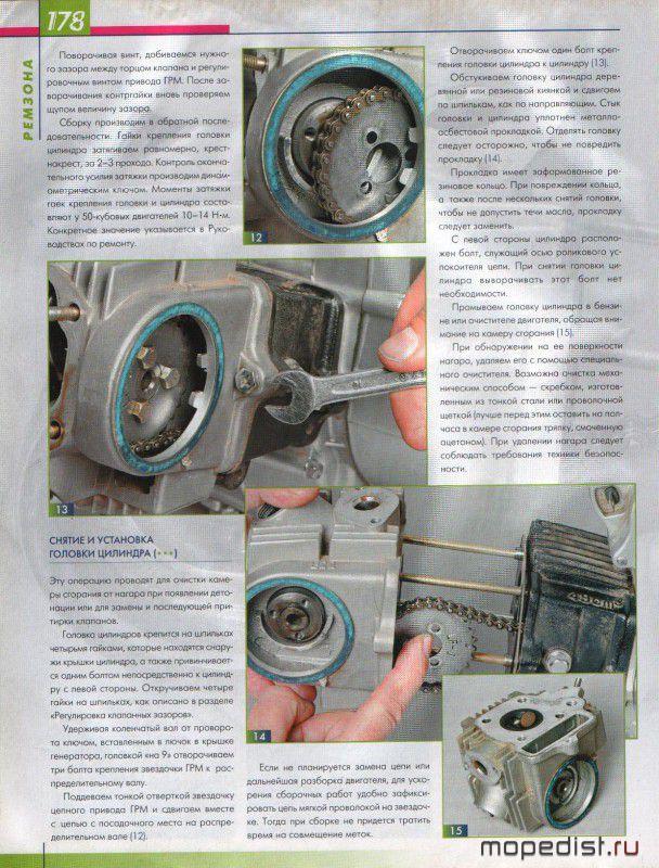 инструкция двигатель 139fmb - фото 5